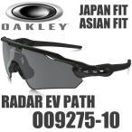 オークリー レーダー EV パス サングラス OO9275-10 アジアンフィット ジャパンフィット OAKLEY RADAR EV PATH グレー / ポリッシュド ブラック