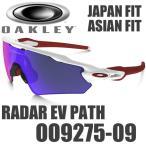 オークリー レーダー EV パス サングラス OO9275-09 アジアンフィット ジャパンフィット OAKLEY RADAR EV PATH ポジティブ レッド イリジウム / ポリッシュド ホ