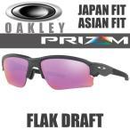 オークリー プリズム ゴルフ フラック ドラフト サングラス OO9373-0470 アジアンフィット ジャパンフィット OAKLEY PRIZM GOLF FLAK DRAFT / スティール カラー