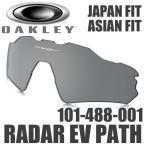 オークリー レーダー EV パス 交換 レンズ 101-488-001 / アジアフィット ジャパンフィット / ブラック イリジウム / OAKLEY RADAR EV PATH 【交換レンズ】【イ