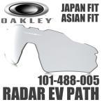 オークリー レーダー EV パス 交換 レンズ 101-488-005 / アジアフィット ジャパンフィット / スレート イリジウム / OAKLEY RADAR EV PATH 【交換レンズ】【イ
