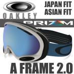 オークリー スノーゴーグル A フレーム 2.0 アジアンフィット / ジャパンフィット OO7077-04 プリズム サファイア イリジウム / オキサイド リージョン ブルー