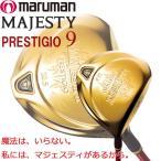 マルマン マジェスティ プレステジオ 9 ドライバー 【日本正規品 / LV720 カーボン シャフト】 / Maruman Majesty Prestigio 9