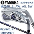 2019年 ヤマハ ゴルフ インプレス UD+2 アイアン (単品 5番、6番、AW、AS、SW) / YAMAHA GOLF inpres UD+2  IRON オリジナルカーボン MX-519i シャフト