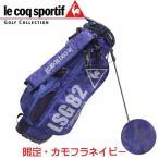 ルコック ゴルフ スタンド キャディ バッグ 軽量 9型 オリジナルカラー QQBPJJ12BE / 日本正規品 るこっく すたんどばっぐ ごるふ