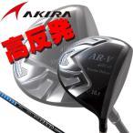 【高反発】 AKIRA / アキラ プロダクツ  AR-V 高反発 ドライバー (グラファイトデザイン Tour AD カーボンシャフト 装着)