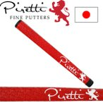 ピレッティ デザイン パターグリップ (ミッドサイズ) レッド / Piretti Design Putter Grip Red Mid size