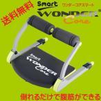 【送料無料】 ワンダーコア スマート / 倒れるだけで腹筋 日本正規品 / (腹筋 トレーニング 筋トレ)