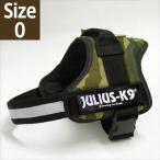【10,000円以上で送料無料】ユリウスK9ハーネス Julius K9 【中型犬/size0】