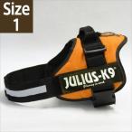 【10,000円以上で送料無料】ユリウスK9ハーネス Julius K9【大型犬/size1】