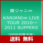 """KANJANI∞ LIVE TOUR 2010→2011 8UPPERS[DVD通常盤](中古品)"""