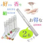 ネイルオイル ペン タイプ【2本セット・1本285円】ペン型キューティクルオイル スティックタイプで香り10種類から選べる2本セット ポストへ全国無料でお届け