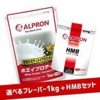 プロテイン ホエイ WPC 選べる 1kg × HMB セット サプリ サプリメント チョコ ストロベリー カフェオレ バナナ タンパク質含有量約80% アルプロン