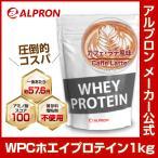プロテイン ホエイ WPC 1kg カフェラテ アルプロン アミノ酸 筋トレ 約50食分 タンパク質含有量約75%