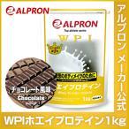 Yahoo!アルプロン ヤフーSHOP[新商品10%OFF]アルプロン WPIホエイプロテイン100 チョコレート 1kg 約50食