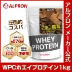 プロテイン ホエイ WPC 1kg チョコレート アルプロン アミノ酸 筋トレ 約50食分 タンパク質含有量約72%