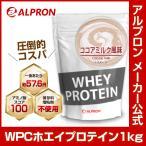 プロテイン ホエイ WPC 1kg ココアミルク アルプロン アミノ酸 筋トレ 約50食分 タンパク質含有量約75%
