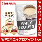 プロテイン ホエイ WPC 1kg ミルクティー アルプロン アミノ酸 筋トレ 約50食分 タンパク質含有量約71%