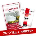 プロテイン ホエイ WPC プレーン 1kg × HMB セット アルプロン ホエイプロテイン