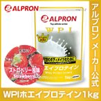Yahoo!アルプロン ヤフーSHOP[新商品10%OFF]アルプロン WPIホエイプロテイン100 ストロベリー 1kg 約50食