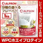 WPCホエイプロテイン100 選べるフレーバー 1kg / チョコ ストロベリー カフェオレ バナナ キャラメル ベリーベリー / アルプロン