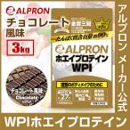 プロテイン ホエイ WPI 3kg アルプロン アミノ酸 筋ト