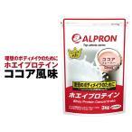 プロテイン ホエイ WPC 3kg ココア 約150食分 アルプロン ホエイプロテイン