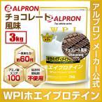 プロテイン ホエイ WPI 3kg アルプロン アミノ酸 筋トレ チョコレート ホエイプロテイン 約150食分