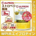 プロテイン ホエイ WPI 3kg アルプロン アミノ酸 筋トレ ストロベリー ホエイプロテイン 約150食分