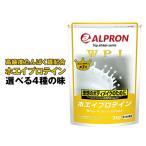 プロテイン ホエイ WPI 3kg 選べる チョコ ストロベリー プレーン レモンヨーグルト 約150食分 アルプロン アミノ酸 筋トレ  ホエイプロテイン