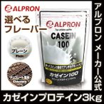 プロテイン カゼイン 3kg アルプロン アミノ酸 筋トレ 選べる チョコ ストロベリー プレーン 約150食分