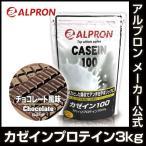 カゼインプロテイン 3kg(約150食分) 選べるフレーバー(チョコ プレーン ストロベリー) 送料無料 アルプロン