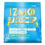 IZMO -イズモ- ジュニアプロテイン 350g(約18食分) 選べるフレーバー(チョコ風味 ストロベリー風味)