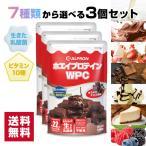 プロテイン ホエイ WPC 1kg × 3個 セット 選べる 12フレーバー アルプロン アミノ酸 筋トレ 約150食分 タンパク質含有量約72%
