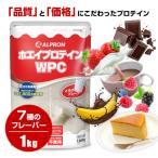 プロテイン ホエイ WPC 1kg 選べる フレーバー アルプロン ココアミルク イチゴミルク チョコバナナ カフェラテ アミノ酸 筋トレ 約50食分