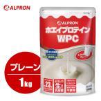 【送料無料&10%OFFクーポン】アルプロン WPC ナチュラルホエイプロテイン100 無添加 1kg(約50食)