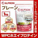 ショッピングプロテイン アルプロン -ALPRON- WPCホエイプロテイン プレーン味 1kg 送料無料