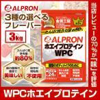 ショッピングプロテイン アルプロン -ALPRON- WPCホエイプロテイン 選べる16種の味 3kgお徳用 送料無料