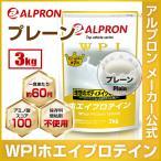 ショッピングプロテイン アルプロン -ALPRON- WPIホエイプロテイン プレーン味 3kgお得用 送料無料