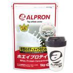 アルプロン WPCホエイプロテイン100 プレーン プロテイン×シェイカーセット 1kg 約50食分アミノ酸スコア100