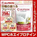 【送料無料】アルプロン WPCホエイプロテイン  お試し用250g -ALPRON-
