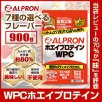 ショッピングプロテイン アルプロン -ALPRON- WPCホエイプロテイン 選べる17種の味 1kg 送料無料
