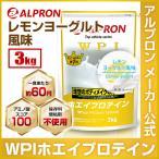 [送料無料]アルプロン WPIホエイプロテイン100 レモンヨーグルト風味 3kg