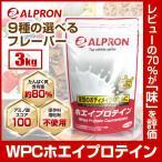 [20%OFFクーポン対象]アルプロン WPCホエイプロテイン 選べるフレーバー 3kg / チョコ ストロベリー カフェオレ バナナ  プレーン / 送料無料