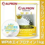 プロテイン ホエイ WPI 1kg レモンヨーグルト 筋トレ トレーニング タンパク質含有量約90% アルプロン