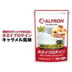 プロテイン ホエイ WPC 3kg キャラメル 筋トレ トレーニング 約150食分 タンパク質含有量約80% アルプロン