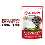 送料無料 アルプロン WPCホエイプロテイン100 チョコレート(3kg)  アミノ酸スコア100