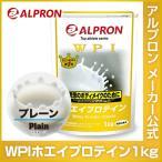 プロテイン ホエイ WPI 1kg アルプロン アミノ酸 筋トレ プレーン 無添加 ホエイプロテイン 約50食分