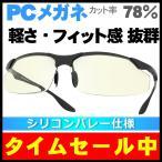 ショッピングPC ブルーライトカットメガネ PCメガネ ゲーミング ブルーライト メガネ