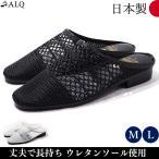 日本製 紳士ヘップサンダル 丈夫で長持ちのウレタンソール 肌涼風 通気性のよいメッシュ おしゃれ 編み上げ つま先あり